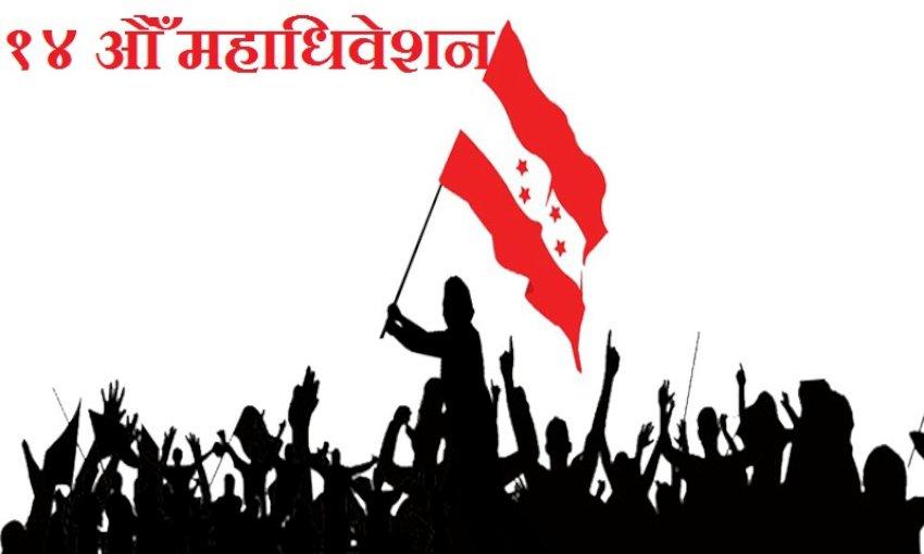 कांग्रेस १४ औँ महाधिवेशन: भक्तपुरका चारवटै नगरमा नेतृत्व चयन